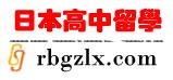 日本高中留学网-中日网旗下网站,日本高中留学在线申请