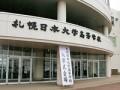 札幌日本大学高等学校校园风光