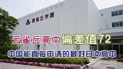 冈山学艺馆高等学校