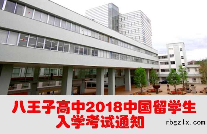 八王子高中2018中国留学生入学考试通知