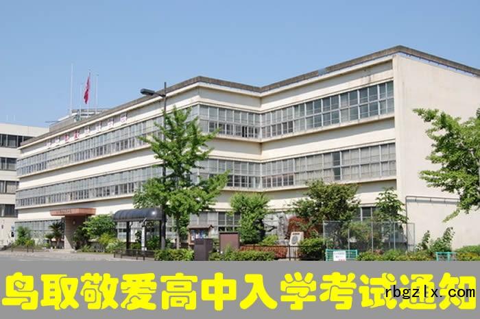 鸟取敬爱高中2018入学考试通知: