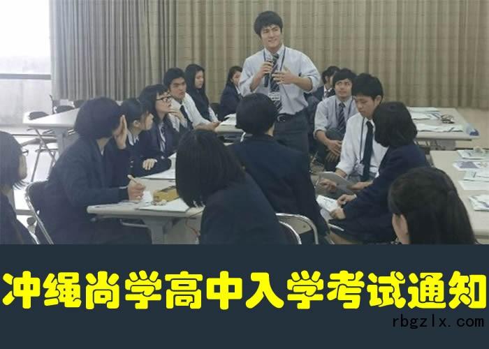 冲绳尚学高中2018届中国留学生入学考试通知