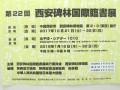 冲绳尚学高等学校社团活动