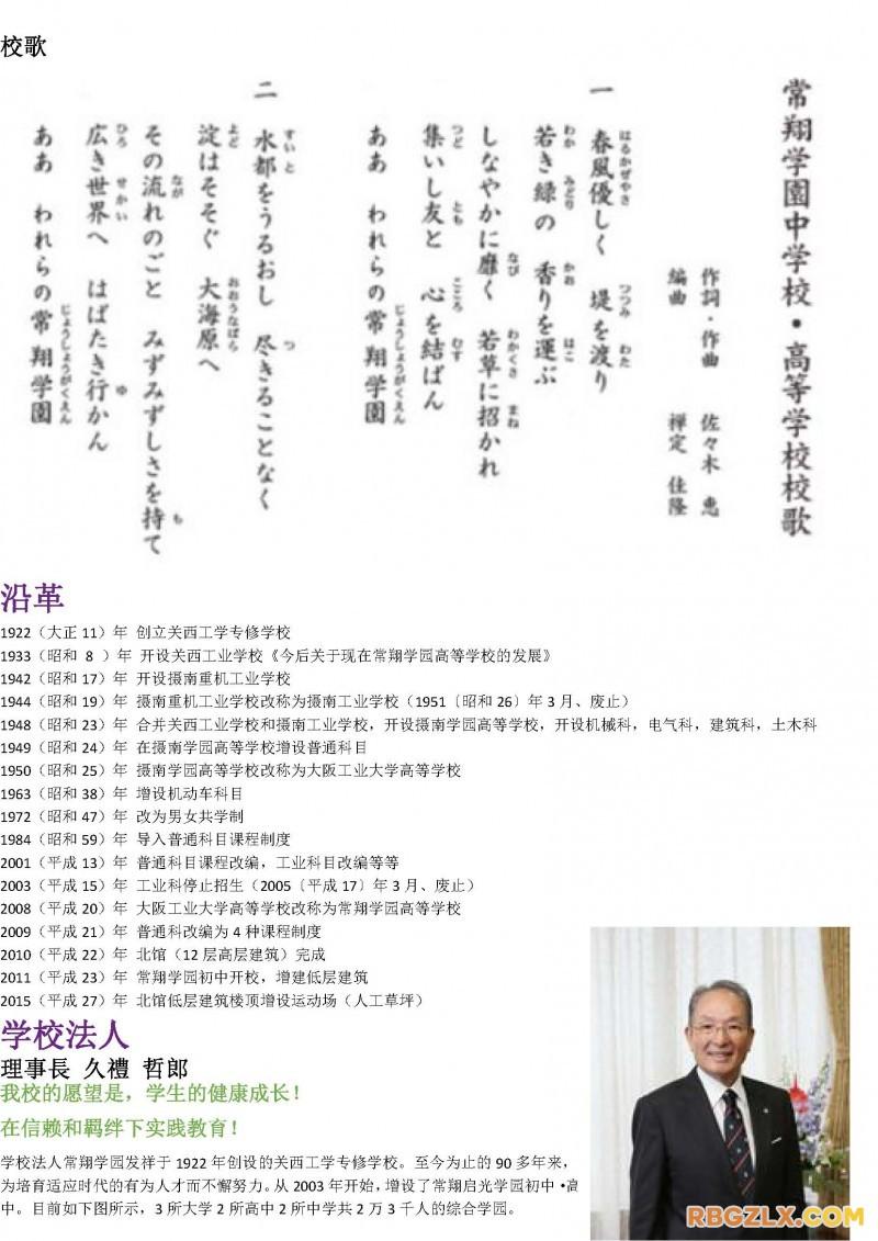 常翔学园高校_页面_02