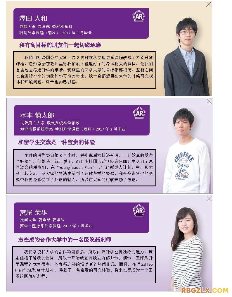 常翔学园高校_页面_12