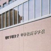 麹町学园女子高等学校