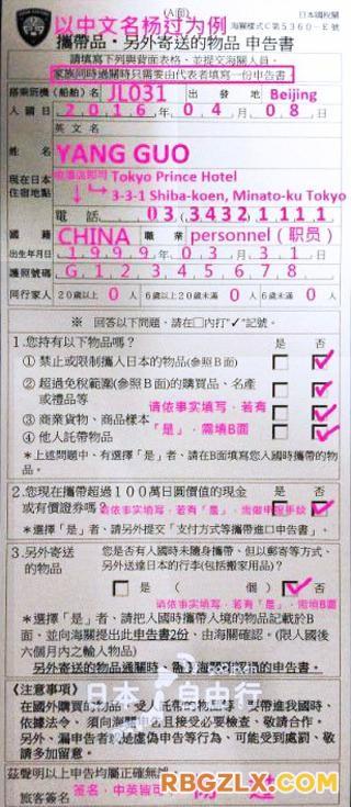 日本出入境指南