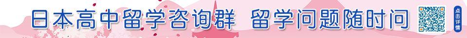 日本高中留学咨询群