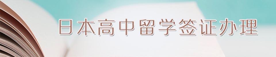 日本高中留学签证办理