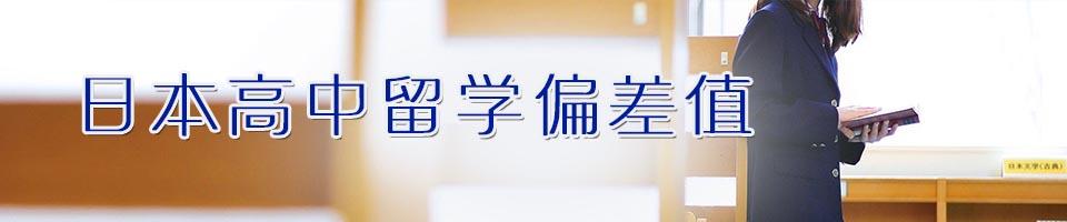 日本高中留学·学校偏差值