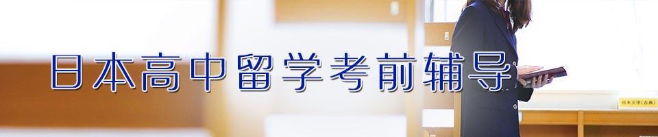 日本高中留学·考前辅导