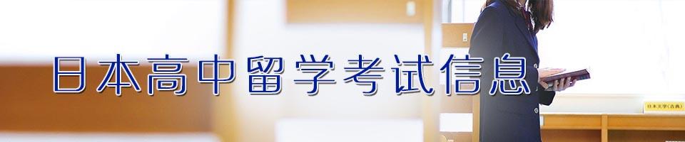 日本高中留学考试信息