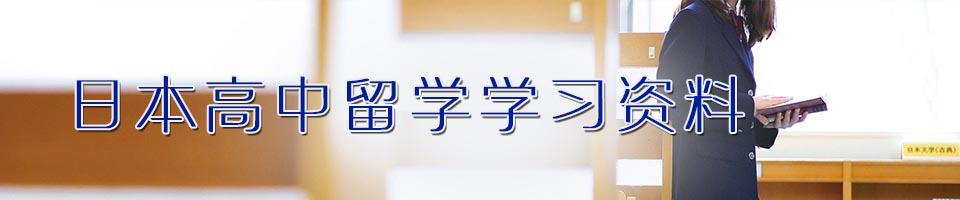 日本高中留学学习资料