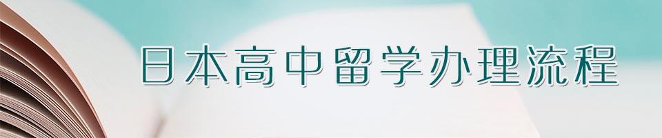 日本高中留学办理流程