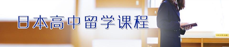 日本高中留学课程
