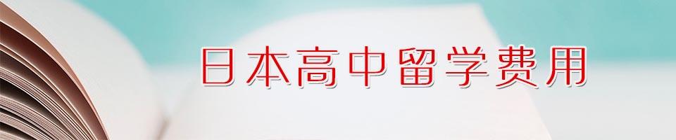 日本高中留学费用
