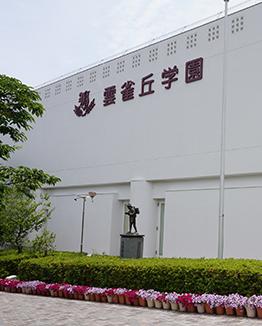 云雀丘学园中学校·高等学校(雲雀丘学園中学校・高等学校)