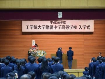 工学院大学附属高中2018年入学仪式