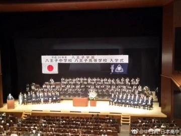 八王子高中2018年学校开学仪式