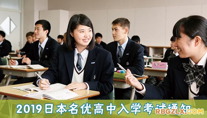 2019日本名优高中入学考试通知