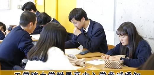 日本东京高中--工学院大学附属高中2019入学考试通知