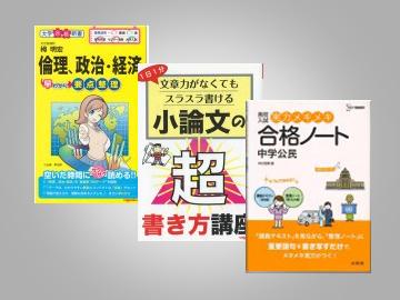 日本实用书籍