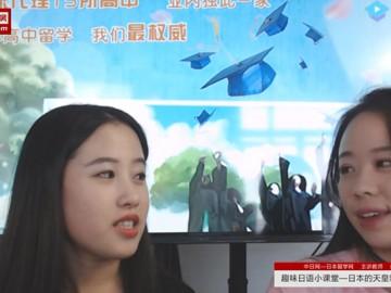 趣味日语小课堂—日本的天皇制度和皇室 (56播放)