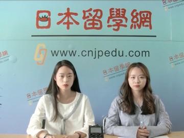 准备日本高中留学考试与普通日语学习的不同 (8播放)