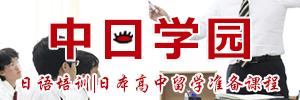中日学园 - 中日网旗下网站 - 日语培训 | 日本高中留学准备课程