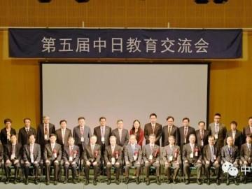 第5届中日教育交流会在日本召开