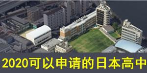 2020年可以入读的日本高中