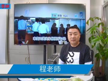 【留学问答】初三生如何准备报考日本高中 (157播放)