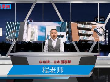 日本旅游谨防购物陷阱 (192播放)
