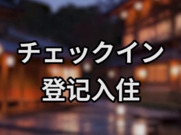 日本酒店登记入住 (0播放)