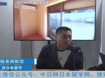 日本高中留学问题集锦 (4播放)