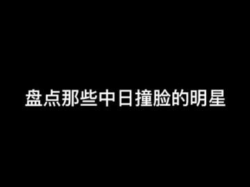 中日撞脸明星 (34播放)