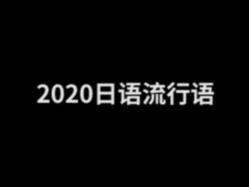 日本流行语 (31播放)