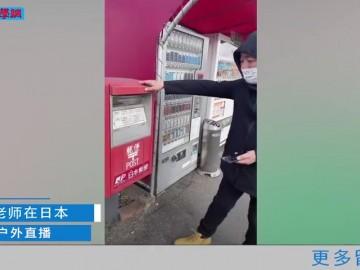 0111 程老师在日本户外直播 ()