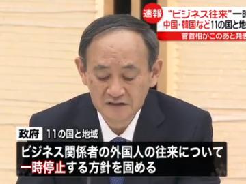 2021-01-14 日本入境政策又双叒叕变了!