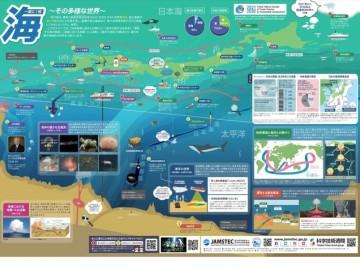 """文部科学省发布""""海~多样的世界~""""海报"""
