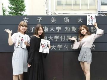 日本大学介绍:女子美术大学