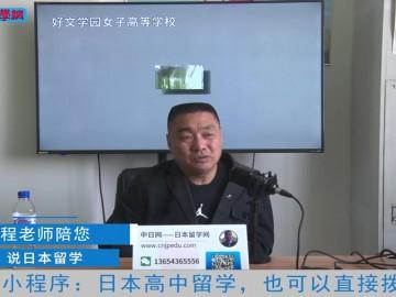 2021.04.09 日本留学直播 (0播放)